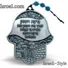 86443 - HAMSA B.BLESSING 12CM.CHAMSA GIFT FROM ISROEL.COM / ISRAELI-STYLE