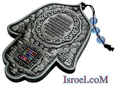 86445 -HAMSA HOME BLESSING HOSHEN 14 CM. CHAMSA GIFT FROM ISROEL.COM / ISRAELI-STYLE