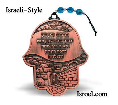86450 - COPPER HAMSA BUSINESS BLESSING 12 CM. CHAMSA GIFT FROM ISROEL.COM / ISRAELI-STYLE
