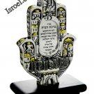 41536 - POL HAMSA- HEBREHOME BLESSING, SILVER D 15CM. CHAMSA GIFT FROM ISROEL.COM / ISRAELI-STYLE