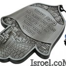 86447 - BS PE HAMSA B.BLESSING 14CM. CHAMSA GIFT BY ISROEL.COM