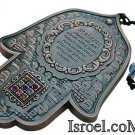 86452 - BS COPPER HAMSA HOME BLESSING + HOSHEN 14CM. CHAMSA GIFT BY ISROEL.COM
