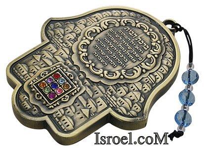 86455 - BS BRONZE HAMSA HOME BLESSING + HOSHEN 12CM. CHAMSA GIFT BY ISROEL.COM