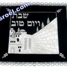 """UK60846 - VELVET CHALLAH COVER """"KOTEL"""" 45*55 CM, Isroel.com best judaica store online"""