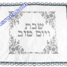 UK60853 - SATIN CHALLAH COVER - FLOwer 42*52 CM, Isroel.com judaica store challah covers