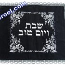 UK60854 - VELVET CHALLAH COVER - FLOWERS 42*52 CM, Isroel.com judaica store challah covers