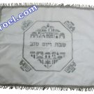 UK61215 - CHALLAH COVER-JERUSALEM 45CM x 45CM SHABBAT/holiday MODERN CHALLAH COVERS FROM ISRAEL