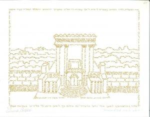 Yerushalayim shel Zahav (Jerusalem of Gold)