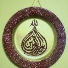 Al Hamdo LLah rabe al alamin plate # 258