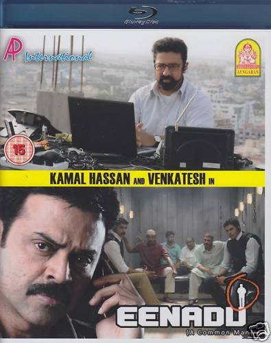 Eenadu Telugu Blu Ray