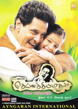 Deiva Thirumagal Tamil DVD With English Subtitles*Vikram, Baby Sarah, Anushka S
