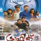 Traffic Malayalam DVD with English Subtitles *SREENIVA