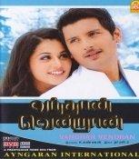 Vanthaan Vandraan Tamil DVD ( Vandhan Vendran ) *JAI, ANJALI, SHARVANAND