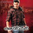 Businessman Telugu DVD (Tollywood / Movie / Film / Cinema) (Business Man)