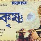 Shri Krishna Bengali TV Serial DVDs (6 DVD Set) (Indian Mythological Serial)