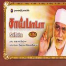 Sai Baba Tamil TV Serial Set (12SDVDs Set)