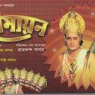 Sampoorna Ramayan Bengali Dvd Set (Indian Mythological) by Ramanand Sagar