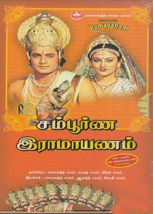 Ramayanam (Tamil TV Series)Complete Set(Indian Mythological TV Drama) (20 DVDs)