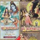Om Namah Shivay (Tamil TV Series) Set 1 & 2(Complete Set ) (Om Namashivaya)