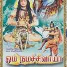 Om Namah Shivay (Tamil TV Series) Set 1 (Indian Mythological TV Drama)