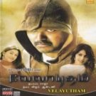 Velayudham Tamil DVD with English Sub titles * Vijay, Genelia, Hansika Motwani