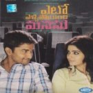 Yeto Vellipoyindhi Manasu 2012 Telugu Songs MP3 (Movie/Cinema/film)*Gautam Menon