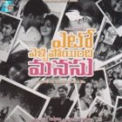 Yeto Vellipoyindhi Manasu 2012 Telugu Songs CD (Movie Film/Cinema) *Gautam Menon