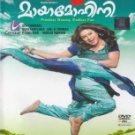 Mayamohini Malayalam DVD (South Indian / Film / Cinema / Movie) (2012)* Dileep
