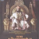 Raja Shiv Chhatrapati - TV Serial From Star Pravah DVD Set (17 DVDs) *Amol Kolhe