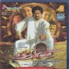 Chandramukhi Tamil Blu Ray (Kollywood South Indian/Cinema/Movie/Film)*Rajnikanth
