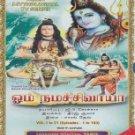 Om Namah Shivay Tamil Dvd Set (w/English Subtitles) (Part 1) (Set 1) (Vol 1-21)