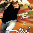 Chirutha Telugu DVD (Tollywood/Cinema/Movie/Film) 2008 *Ram Charan Tej