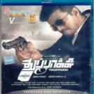 Thuppakki Tamil Blu Ray (2012/Cinema/Film/English Subtitles/Uncut)* Vijay, Kajal