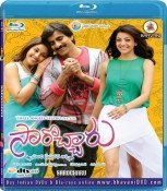 Sarocharu  (Telugu Blu Ray/ 2013/Cinema/Film/Movie)* Ravi Teja, Kajal Agarwal