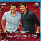 Seethamma Vakitlo Sirimalle Chettu (SVSC/Telugu Blu Ray/ 2013)*Venkatesh, Mahesh