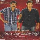 Seethamma Vakitlo Sirimalle Chettu (SVSC/Telugu DVD/2013)*Venkatesh,Mahesh Babu