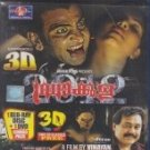 Dracula 2012 Malayalam Blu Ray (2013/Bollywood/Cinema/Tollywood/Kollywood/Film)