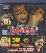 Dracula 2012 Malayalam Blu Ray (2013/Bollywood/Cinema/Tollywood/Kollywood/Film)