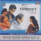 Abohoman Bengali Blu Ray (2013/Bollywood/Cinema/Film/Deepankar De)