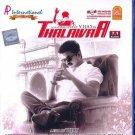 Thalaivaa Tamil Blu Ray (2014/Indian/Cinema/Film/Thalaiva/w English Subs)* Vijay
