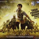 Kochadiyaan Tamil Songs CD(2014/Rajnikanth/Kochadaiiyaan/Cinema/AR Rahman)