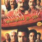 Upanishad Ganga Vol 2 TV Series 4 DVD Set (Indian/Serial/Hindi)*Abhimanyu Singh