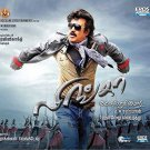 Lingaa Audio CD *ing Rajini Kanth,Anushka Shetty (A.R.Rehman) Tamil Film Cinema