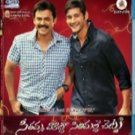 Seethamma Vakitlo Sirimalle Chettu Telugu Bluray (Tollywood/Film/Movie)