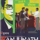 Manjunath Hindi DVD *ing Satiiysh, saarathy Sasho (Bollywood/Film/2014 Movie)