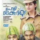 Polytechnic Malayalam DVD *ing Kunchacko Boban, Bhavana (2014)
