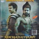 Kochadaiiyaan Tamil DVD *ing Rajini Kanth, Deepika Padukone(2014/Indian/Film)