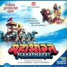 Mahabharat Hindi/Telugu/TamilBlu Ray Set/TV Serial/B.R.Chopra collectors edition