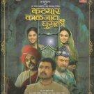 Katyar Kaljat Ghusli Marathi DVD (2016) (English Subtitle)