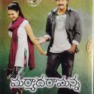 Maryadha RamannaTelugu DVD Stg: Sunil, Saloni Aswani (2001) Indian Film